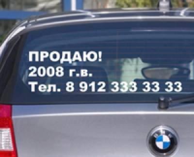 как правильно написать объявление о продаже автомобиля образец - фото 7